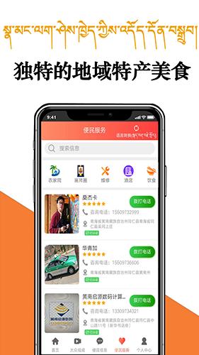 高原白马app截图4