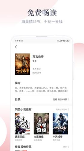艾文免费小说app截图1