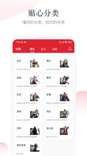 艾文免费小说app截图2