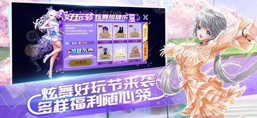QQ炫舞手游ipad版图片