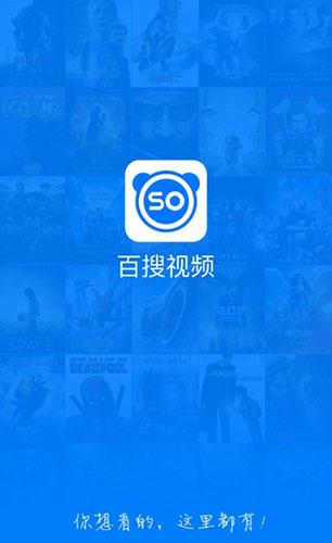 百搜视频app图片