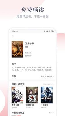艾文免费小说app图片