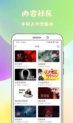 稀饭免费小说app截图4
