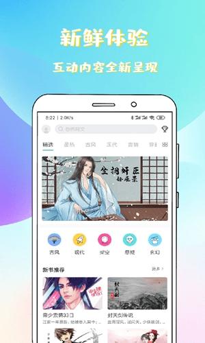 稀饭免费小说app截图3