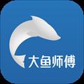 大鱼师傅app