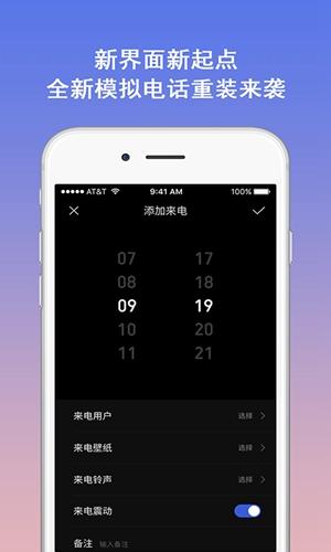模拟电话app截图2
