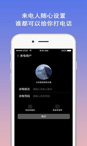 模拟电话app截图3
