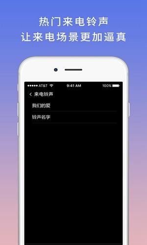 模拟电话app截图4