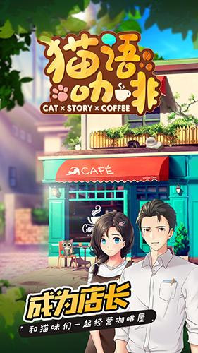 猫语咖啡截图3