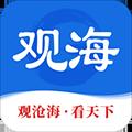 观海新闻app