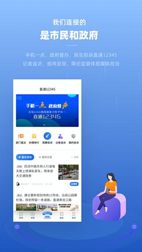 观海新闻app截图3