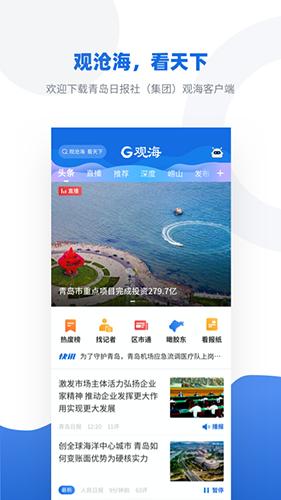 观海新闻app截图1