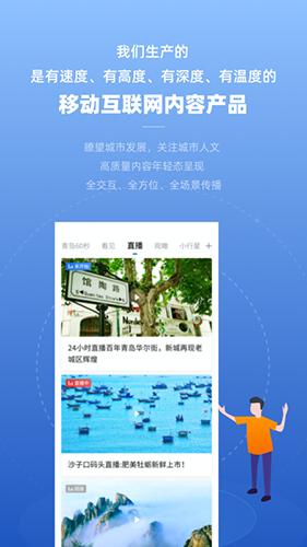 观海新闻app截图2