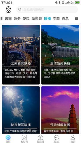 七彩云端app截图2