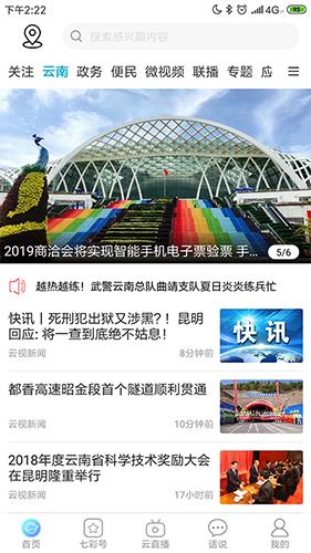 七彩云端app截图5