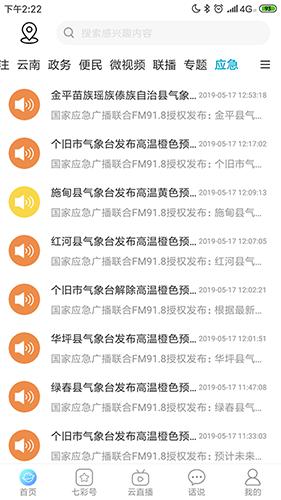 七彩云端app截图4