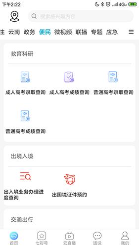 七彩云端app截图3