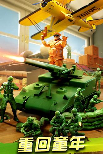兵人大战截图3
