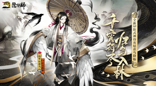 阴阳师SP姑获鸟技能介绍 新式神待宵姑获鸟厉害吗