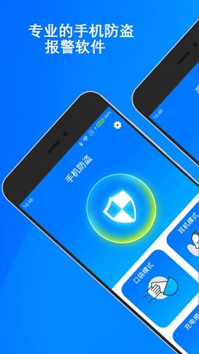 手机防盗app截图1