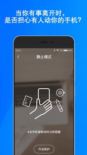 手机防盗app截图4