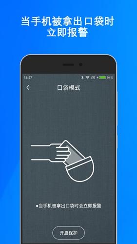 手机防盗app截图3