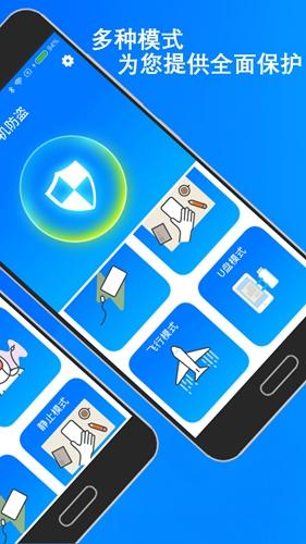 手机防盗app截图2