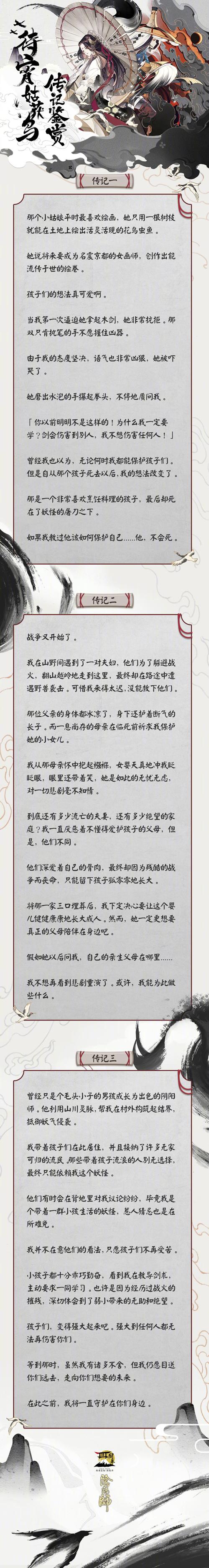 阴阳师SP姑获鸟传记