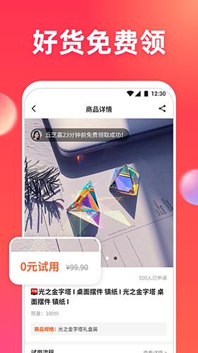 领惠猫app截图3