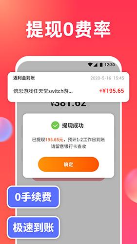 领惠猫app截图4