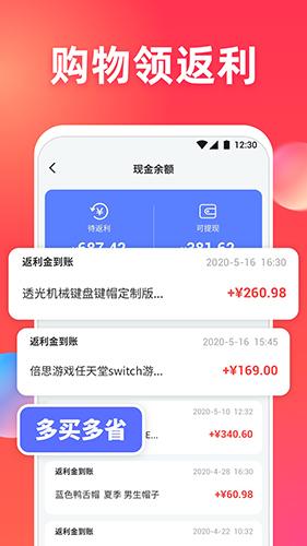 领惠猫app截图2