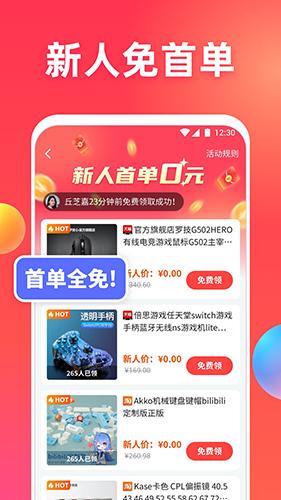 领惠猫app截图1