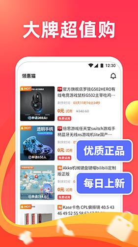 领惠猫app截图5