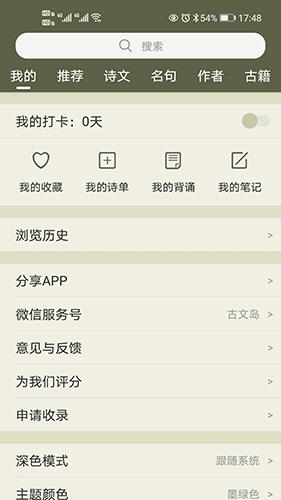 古诗文网app图片