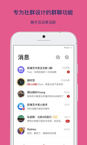 乌托邦app图片1