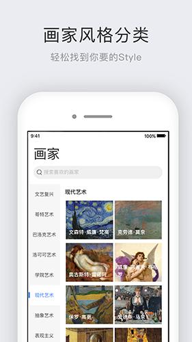 世界名画集app截图3