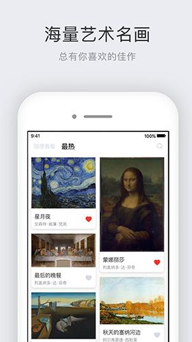 世界名画集app截图1