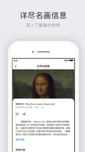 世界名画集app截图2