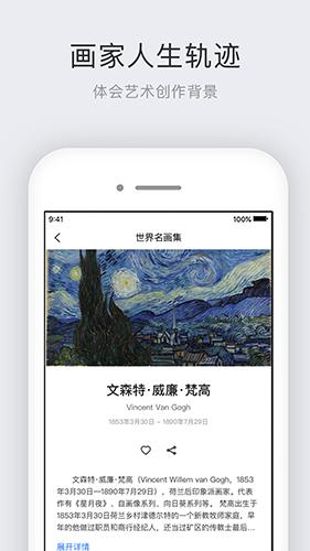 世界名画集app截图4