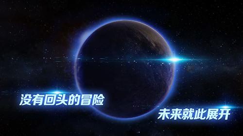 飞跃星球国际服截图3
