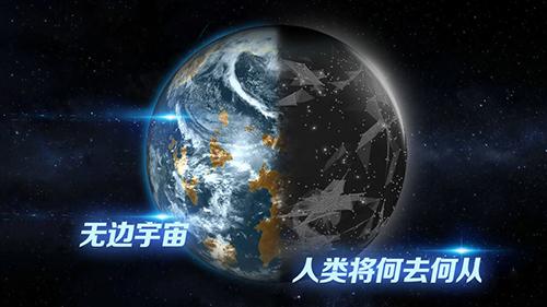 飞跃星球国际服截图4