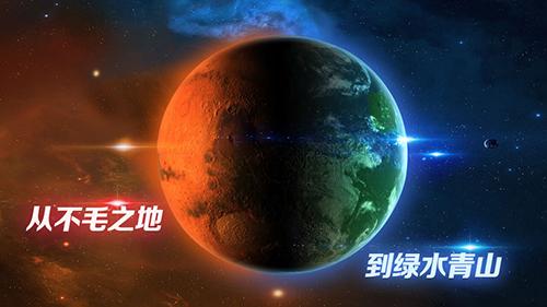 飞跃星球国际服截图2