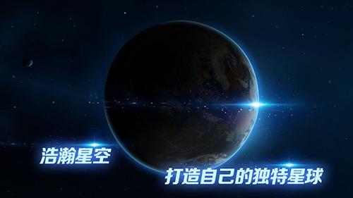 飞跃星球国际服截图5