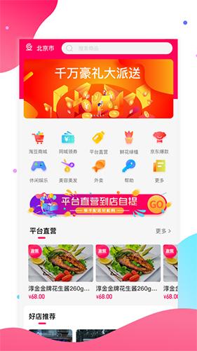淘多优品app截图2