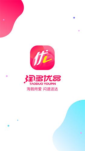 淘多优品app2