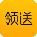 领送app