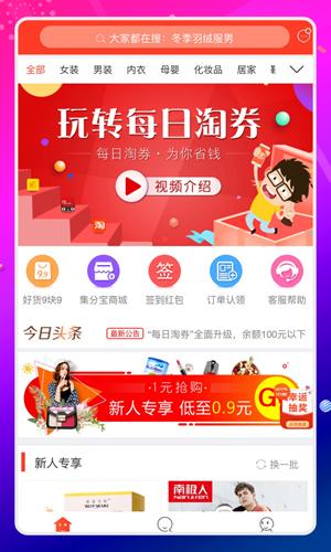 每日淘券app截图1
