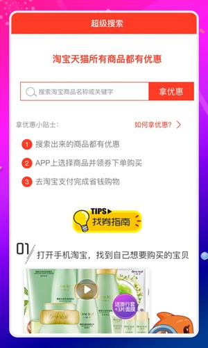 每日淘券app截图4
