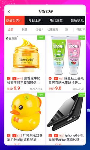 每日淘券app截图3