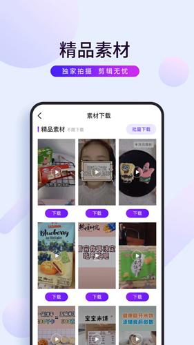 初视界app截图3